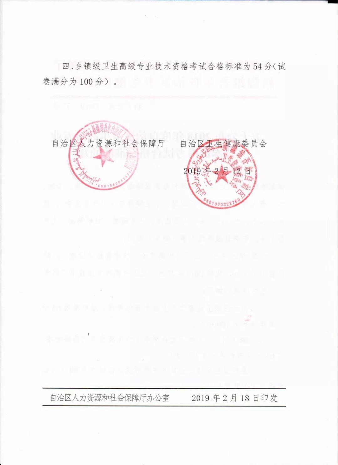 2018年度新疆自治区卫生高级专业技术资格考试合格标准的通知