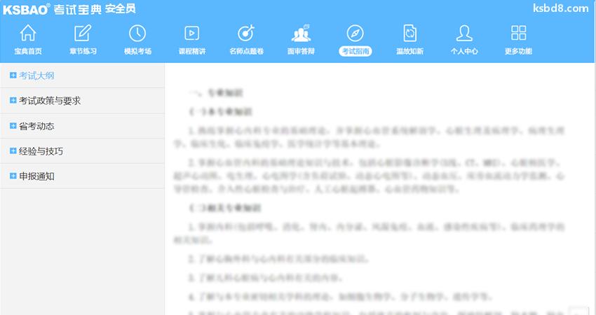 北京安全员考试_安全员题库及答案-安全员考试题库